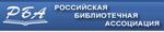 Перейти на сайт Российской библиотечной ассоциации